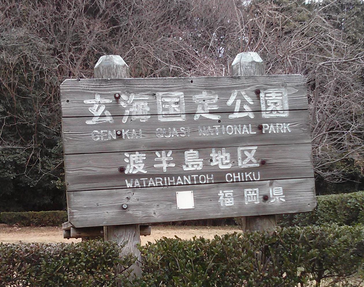 Genkai Quasi National Park